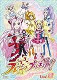 フレッシュプリキュア!【8】 [DVD]