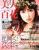美人百花 2012年 03月号 [雑誌]