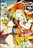くおんの森 3 (リュウコミックス)