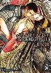 蠱蝶の殉情 (ガッシュ文庫)