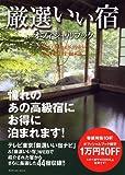厳選いい宿オフィシャルブック (タツミムック)
