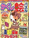 かくし絵パズル Vol.7 2012年 12月号 [雑誌]