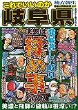日本の特別地域 特別編集67 これでいいのか岐阜県 (地域批評シリーズ)