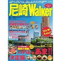 尼崎ウォーカー 61802-08 (ウォーカームック 107)