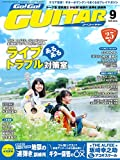 Go ! Go ! GUITAR (ギター) 2016年9月号