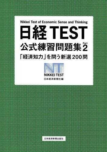 日経TEST 公式練習問題集Part2―「経済知力」を問う新選200問