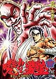 暁!!男塾―青年よ、大死を抱け (17) (ジャンプ・コミックスデラックス)