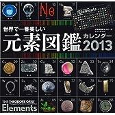 世界で一番美しい元素図鑑カレンダー 2013 元素周期表ポスター付 ([カレンダー])
