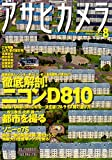 アサヒカメラ 2014年 08月号 [雑誌]