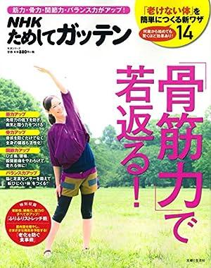 NHKためしてガッテン 「骨筋力」で若返る!