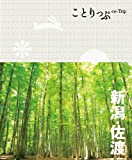 ことりっぷ 新潟・佐渡 (観光 旅行 ガイドブック)
