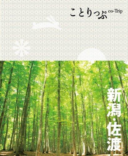 ことりっぷ新潟・佐渡 (ことりっぷ国内版)