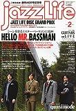 jazz Life (ジャズライフ) 2011年 02月号 [雑誌]