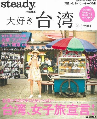 【持ち歩きマップ付き】 steady.特別編集 大好き台湾 2013/2014 (e-MOOK)