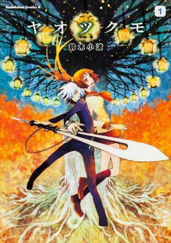 ヤオツクモ -1 (カドカワコミックス・エース)