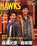 月刊 ホークス 2013年 02月号 [雑誌]
