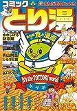 コミックとり漫 (ニチブンコミックス)