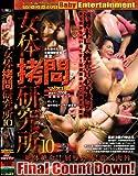 女体拷問研究所 10 DDNG-010