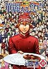 華麗なる食卓 第49巻 2013年01月18日発売