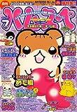 ハムスペ 2007年 07月号 [雑誌]   (あおば出版)