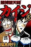 賭博堕天録カイジ 3 (highstone comic)