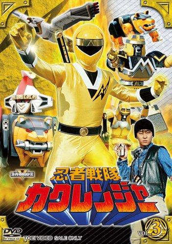 忍者戦隊カクレンジャー Vol.3 [DVD]