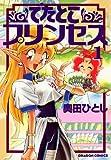 でたとこプリンセス(1) (ドラゴンコミックスエイジ)