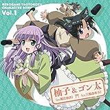 TVアニメ 猫神やおよろず キャラクターソング vol.1