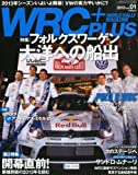 WRC PLUS (プラス) 2013 Vol.1 2013年 2/15号 [雑誌]