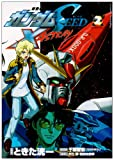 機動戦士ガンダムSEED X ASTRAY (2) (角川コミックス・エース)