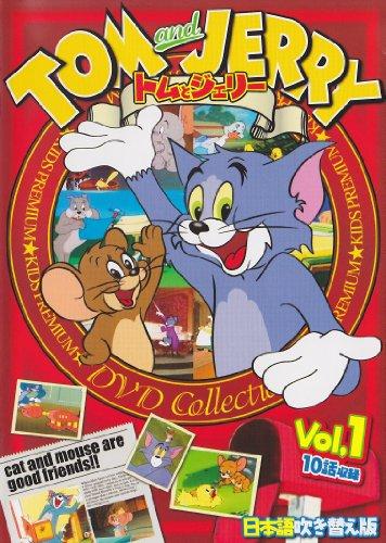 トムとジェリー Vol,1 [DVD]