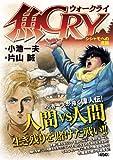 魚CRY シシャモへの道編 (キングシリーズ 漫画スーパーワイド)