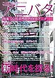 アニバタ Vol.11 [特集]2010年代のアイドルアニメ
