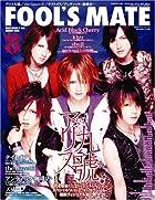 FOOL'S MATE (フールズメイト) 2008年 08月号 (No.322)()