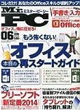 Mr.PC (ミスターピーシー) 2014年 06月号 [雑誌]