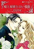 嘘と秘密と白い薔薇 (ハーレクインコミックス)