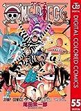 ONE PIECE カラー版 55 (ジャンプコミックスDIGITAL)