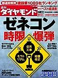 週刊 ダイヤモンド 2010年 12/18号 [雑誌]