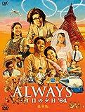 ALWAYS 三丁目の夕日'64 DVD豪華版