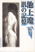 肌の記憶 (ビッグコミックススペシャル)