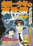 金田一少年の事件簿 学校の惨劇~友情と青春の闇 (プラチナコミックス)