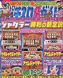 パチスロ必勝ガイド 2009年 08月号 [雑誌]