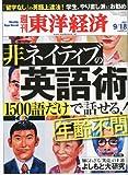週刊 東洋経済 2010年 9/18号 [雑誌]