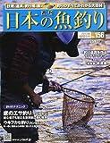週刊 日本の魚釣り 2013年 10/2号 [分冊百科]