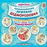 The Olympic Village Dedmorozovka | Andrey Usachev