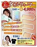 タオルウォーマー■室内乾燥器■安心低温