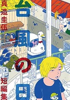 台風の日 (ビッグコミックススペシャル)