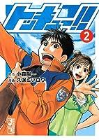 トッキュー!!(2) (講談社漫画文庫 く 4-7)