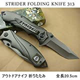 フォールディングナイフ STRIDER/ストライダー アウトドア/折りたたみナイフ【並行輸入品】