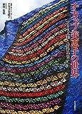 チカップ美恵子の世界―アイヌ文様刺繍と詩作品集